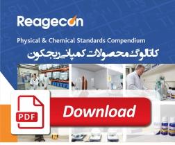 دانلود کاتالوگ مواد شیمیایی استاندارد - کمپانی Reagecon ایرلند